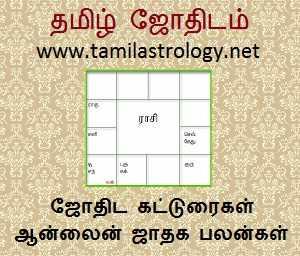 Tamil Astrology